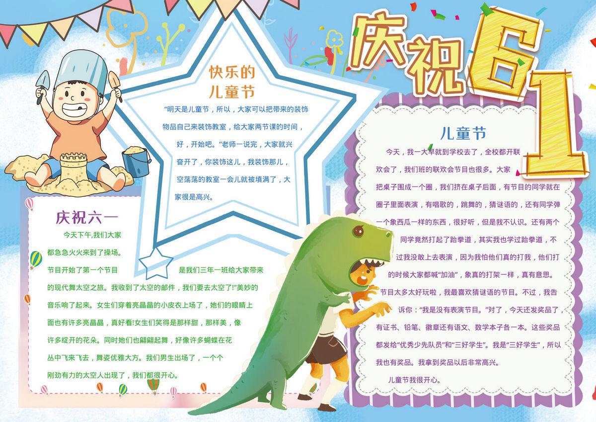 庆祝61儿童节小报模板 六一儿童节手抄报图片