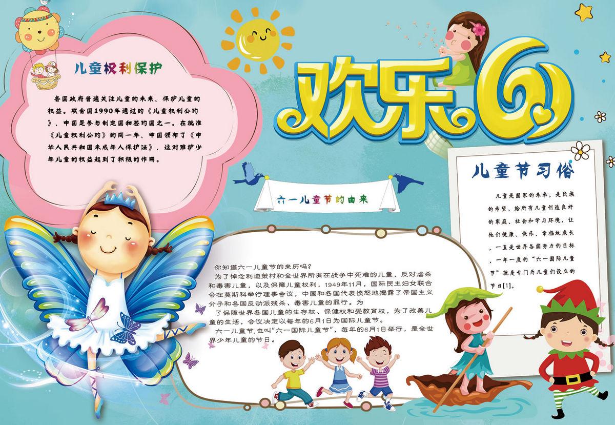 儿童节小报模板 六一儿童节小报 (9)图片