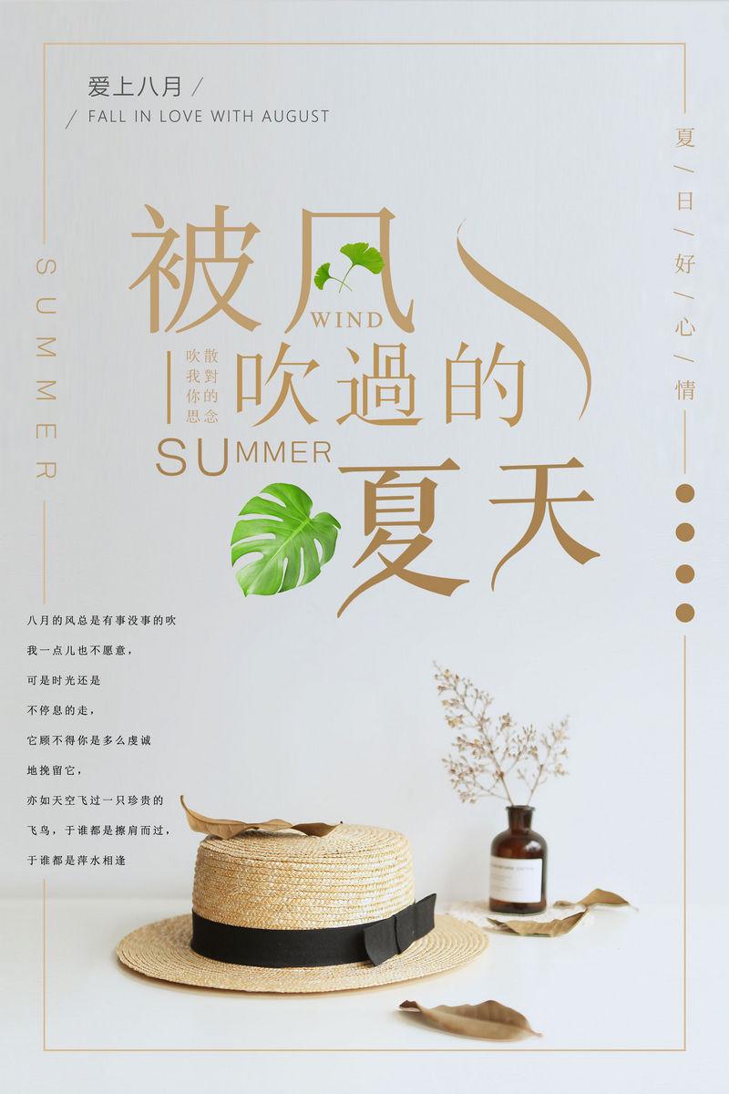 夏天活动促销海报 (31)图片