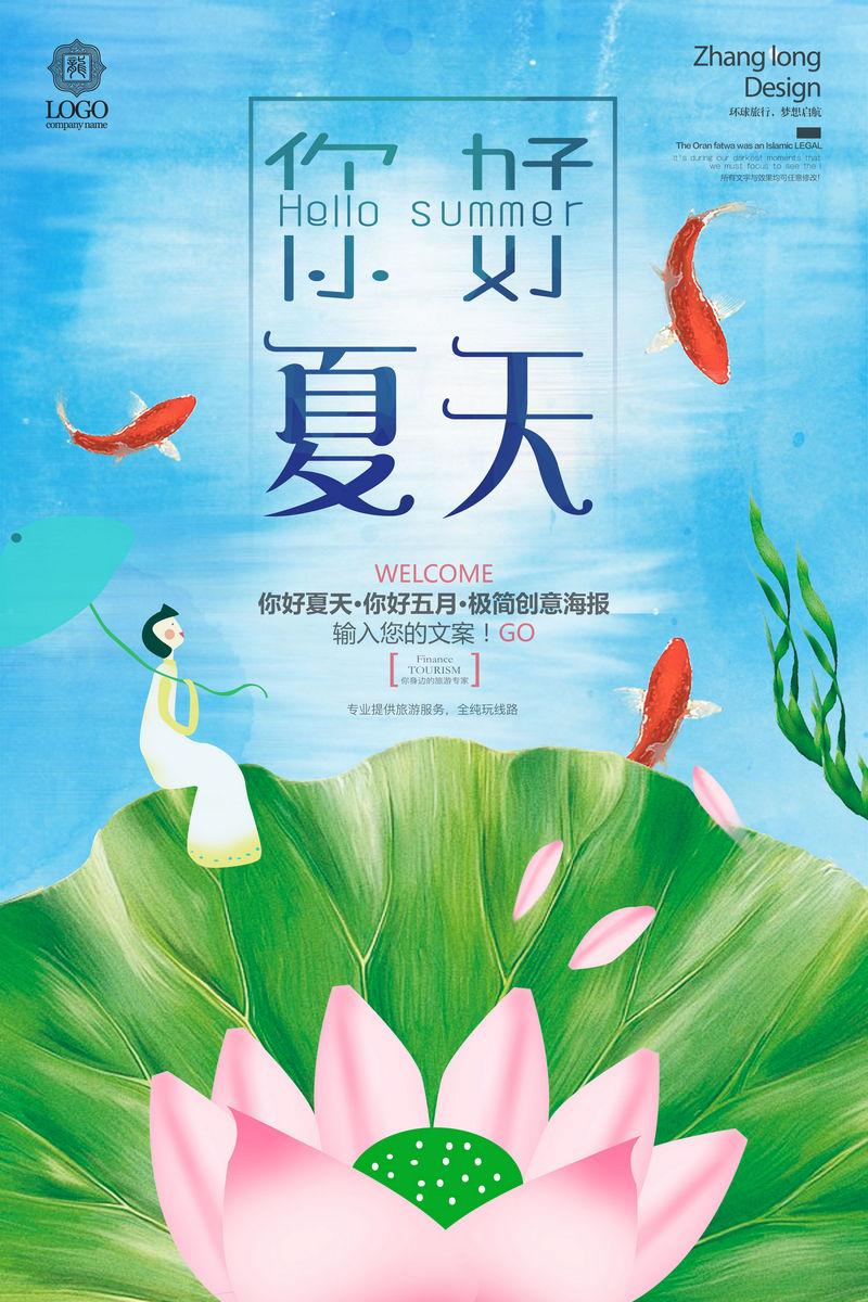 夏天活动促销海报 (36)图片