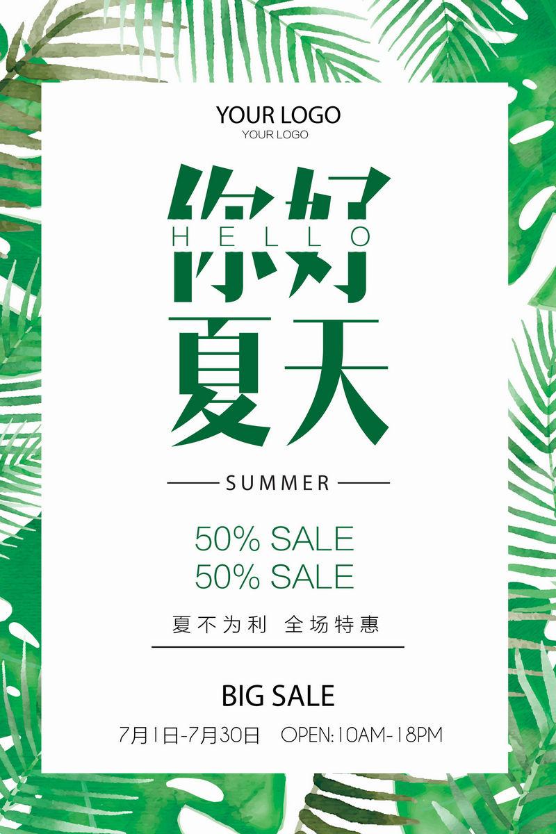 夏天活动促销海报 (37)图片