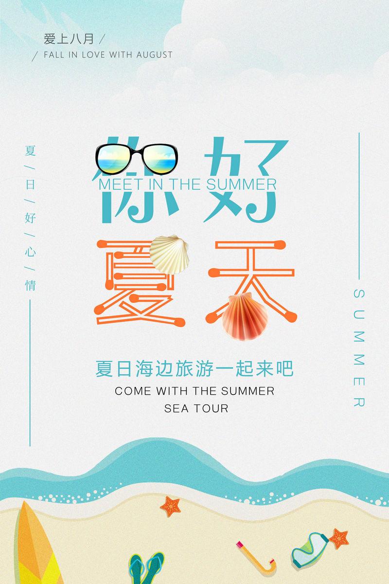 夏天活动促销海报 (38)图片