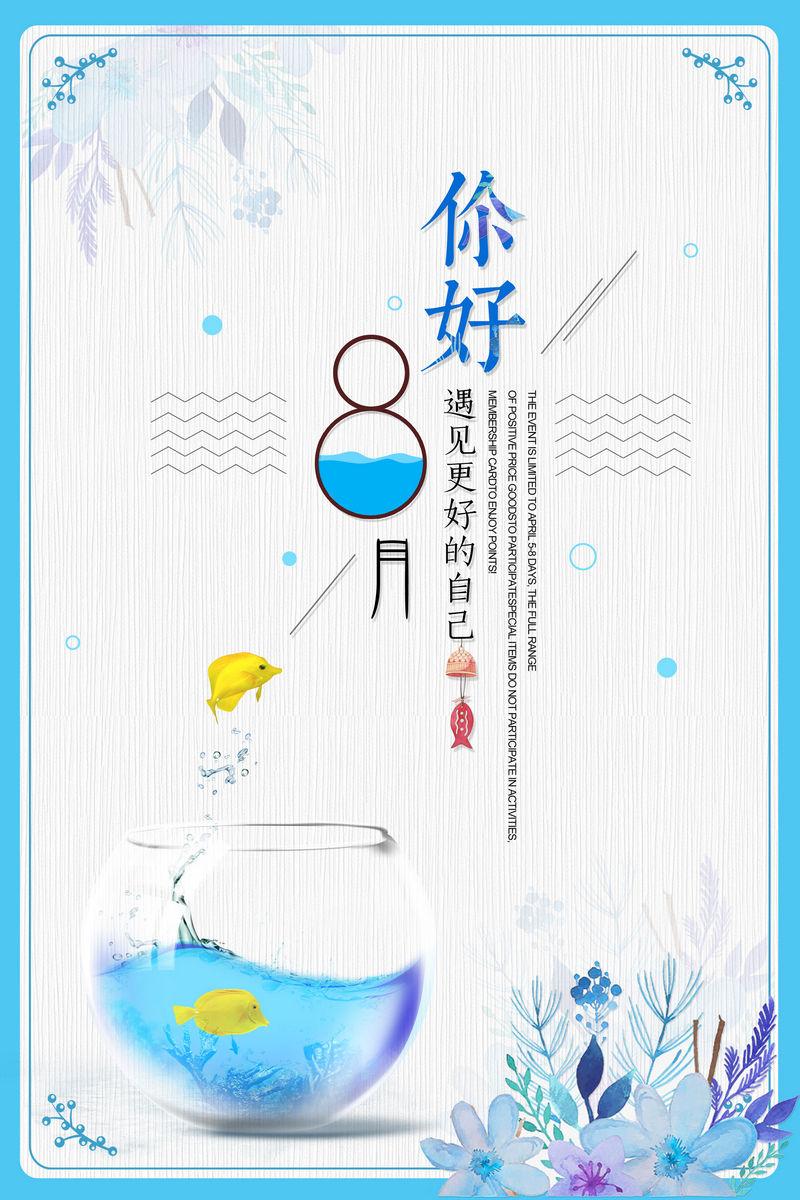 夏天活动促销海报 (41)图片
