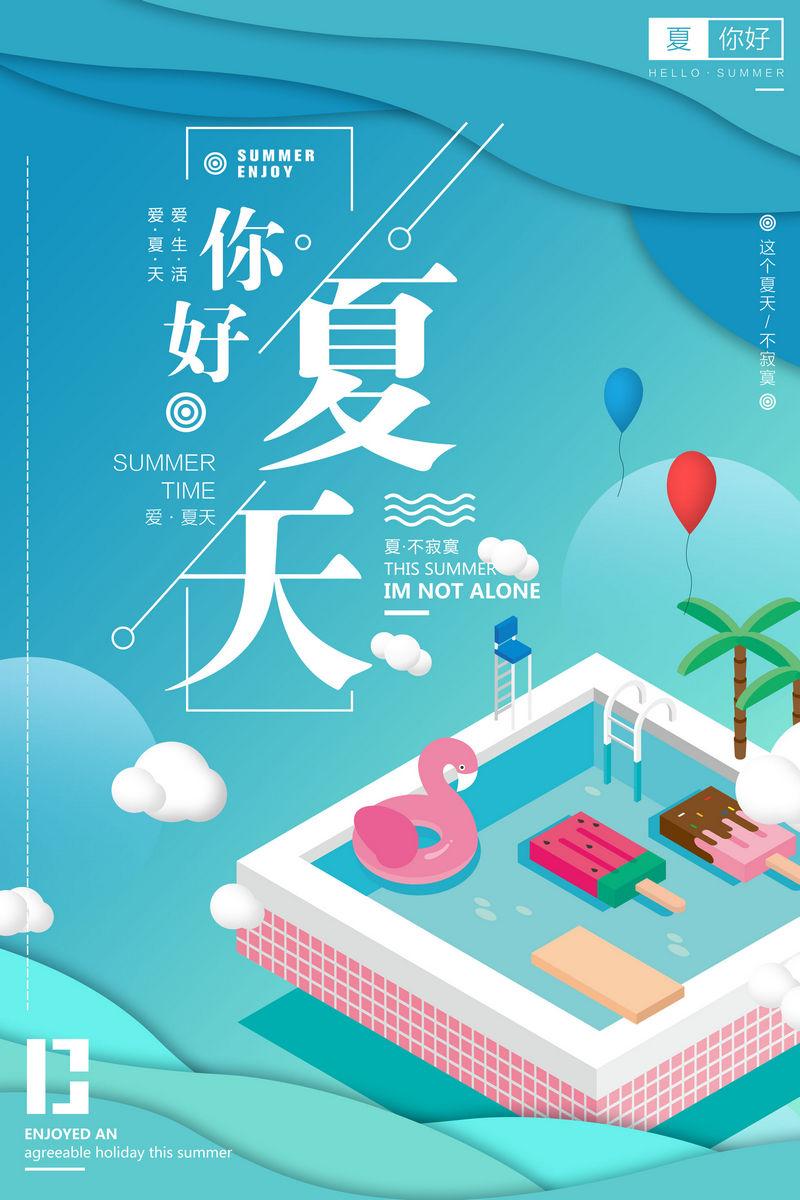 夏天活动促销海报 (6)图片