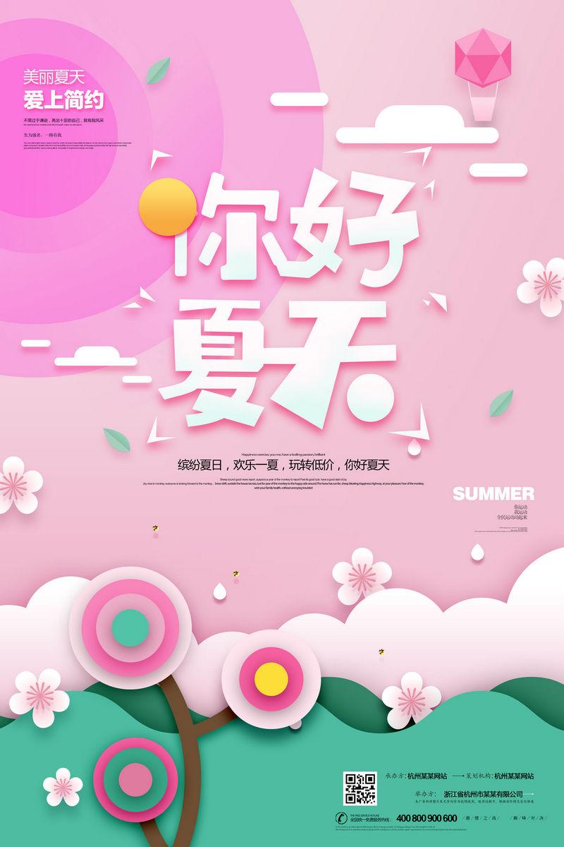 夏天活动促销海报 (10)图片