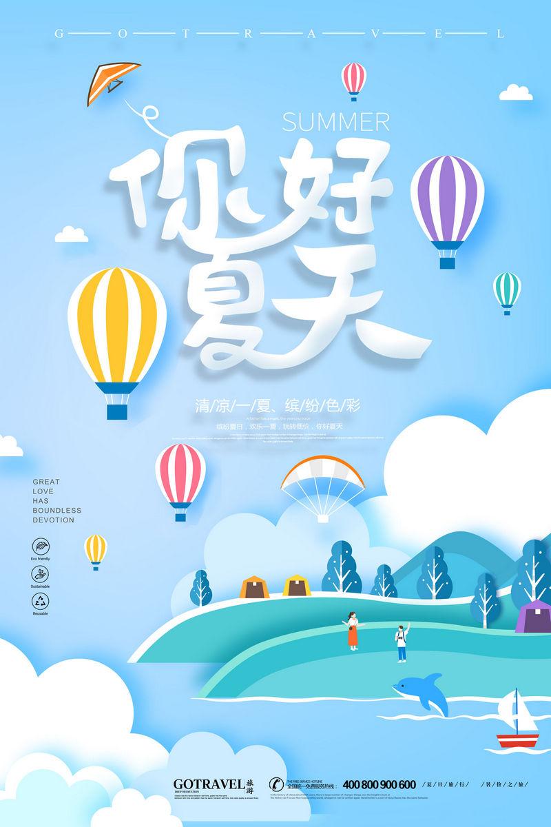 夏天活动促销海报 (11)图片