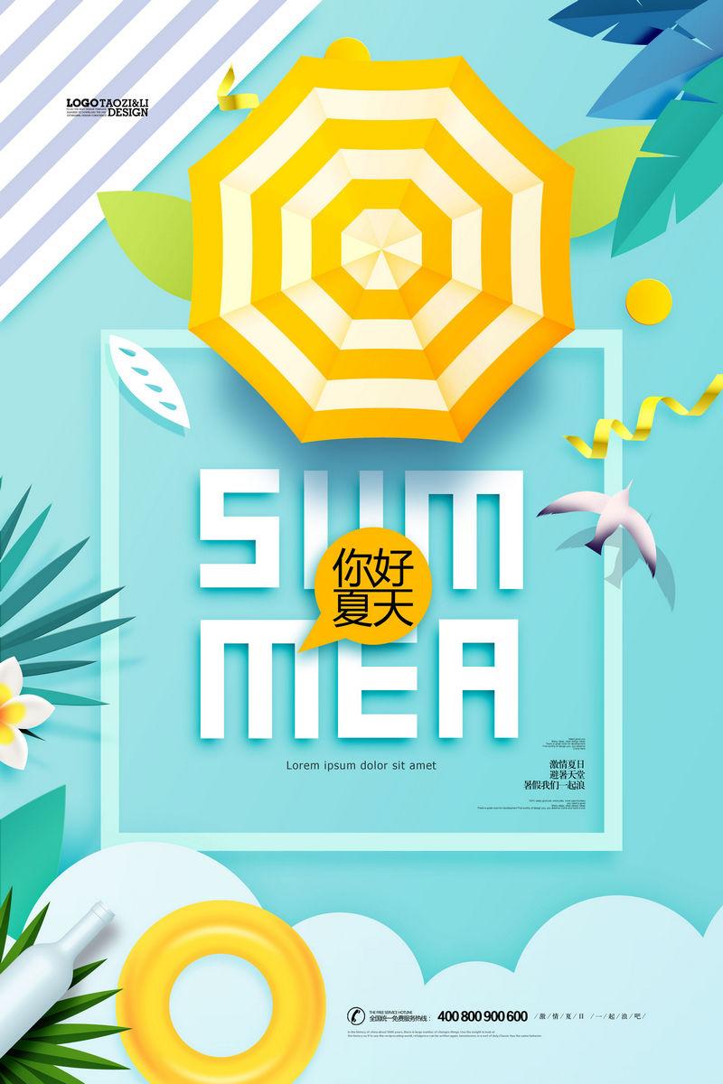夏天活动促销海报 (13)图片