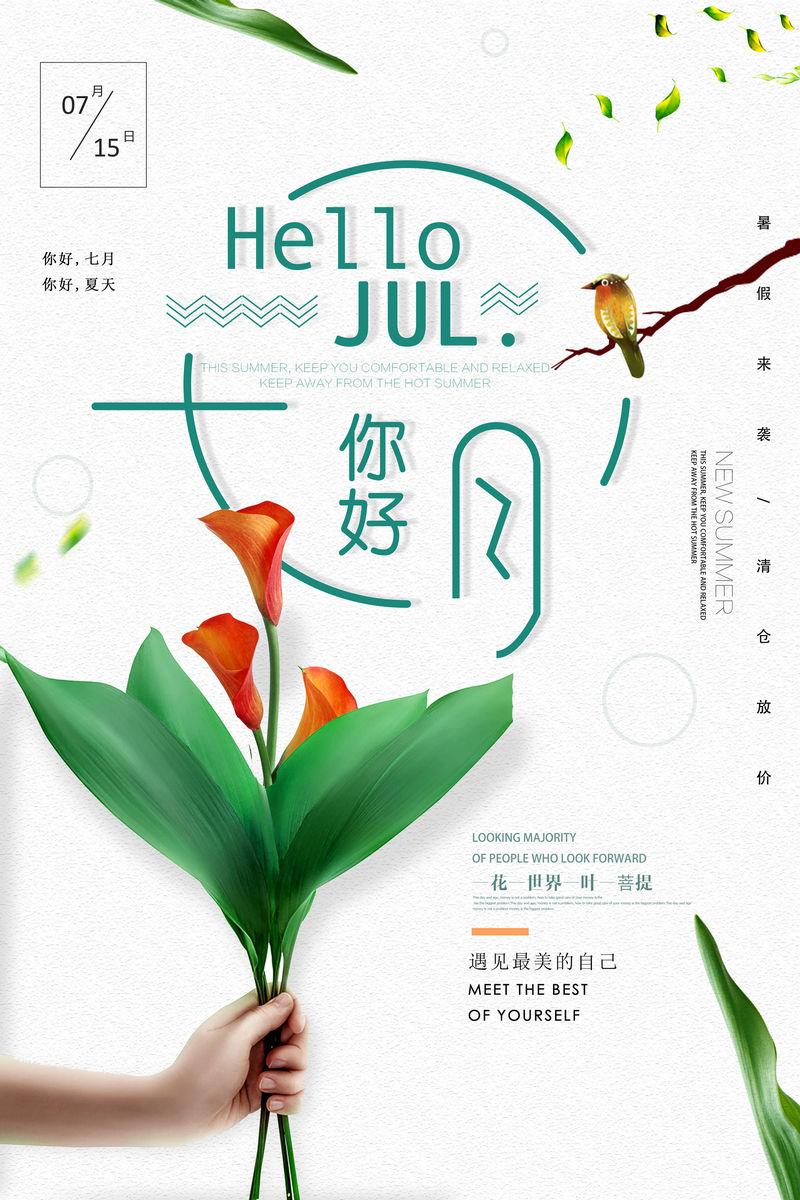 夏天活动促销海报 (15)图片