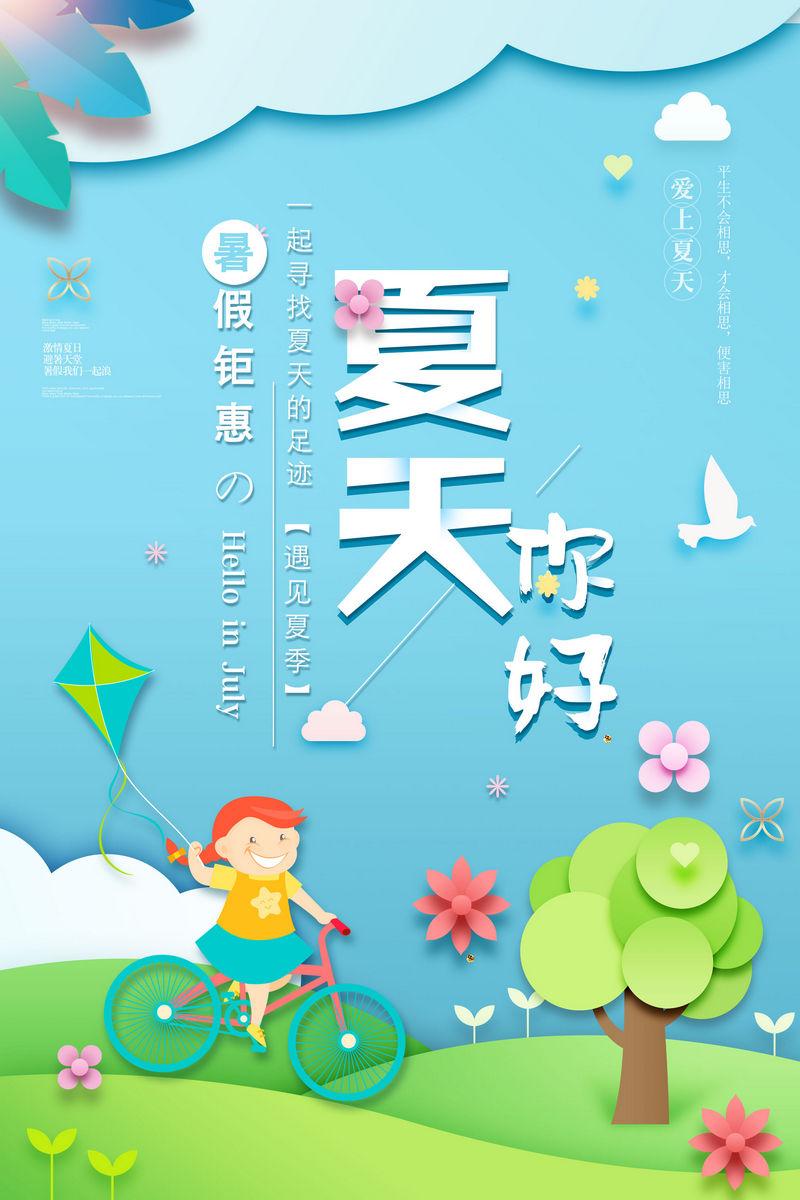 夏天活动促销海报 (17)图片