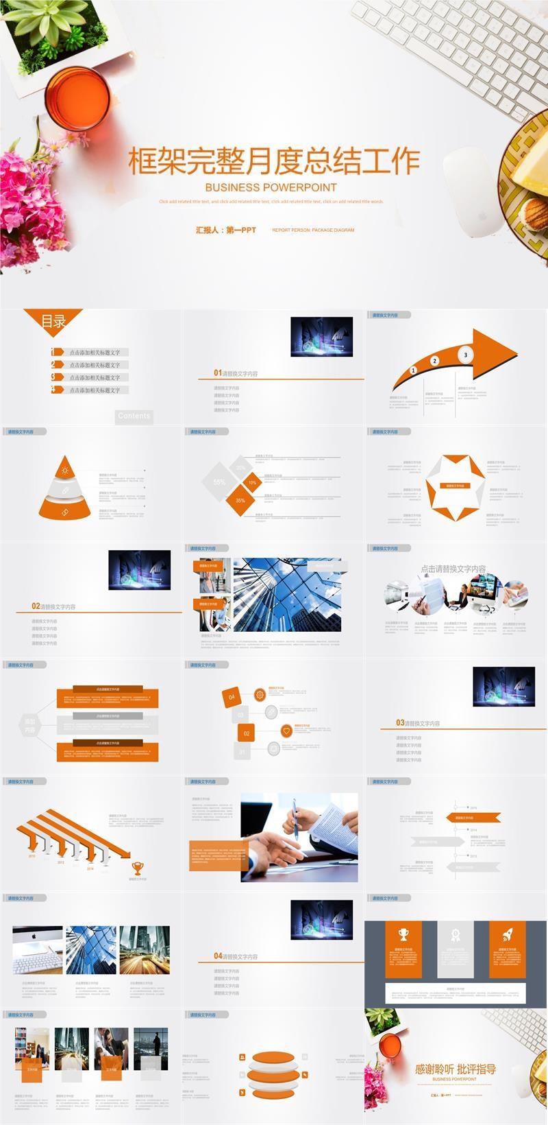 橙色清新办公场景背景的月度工作总结ppt模板图片